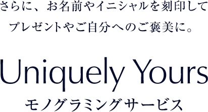 Uniquely Yours モノグラミングサービス